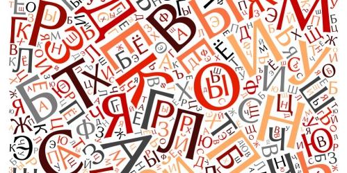 В русском языке обнаружен новый союз