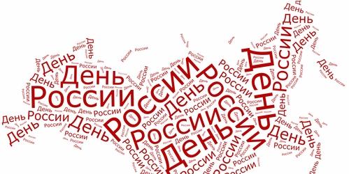 Как в Москве отпразднуют День России