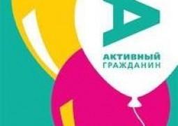 В честь двухлетия «Активного гражданина» будет организован масштабный праздник